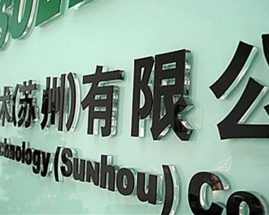 亚克力雕刻制作-上海逸晨广告制作公司提供logo墙,墙