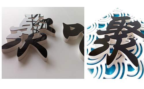 石膏板雪弗板字logo墙制作【价格表】