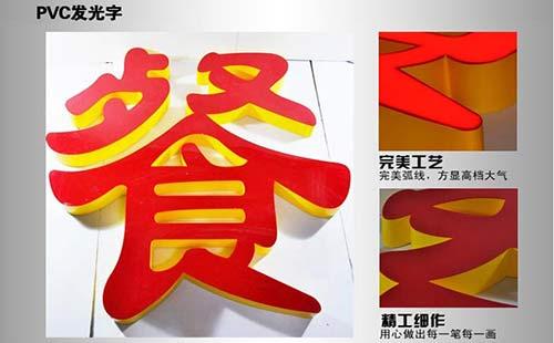 pvc发光logo字制作雕刻