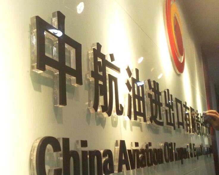 公司的背景墙上用亚克力水晶字