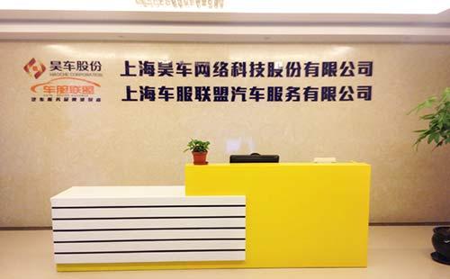 上海集团公司前台形象墙制作